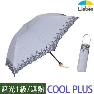 日傘 折りたたみ 晴雨兼用 レディース UVカット 遮光1級...