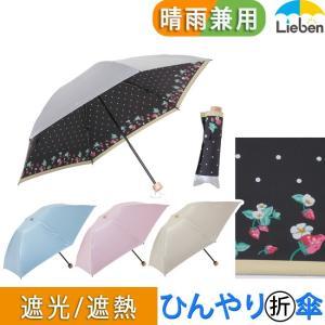 日傘 折りたたみ 軽量 晴雨兼用 レディース UVカット 遮...