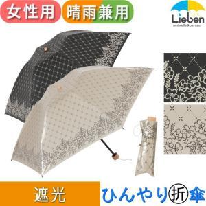 日傘 折りたたみ 晴雨兼用 レディース UVカット LIEB...