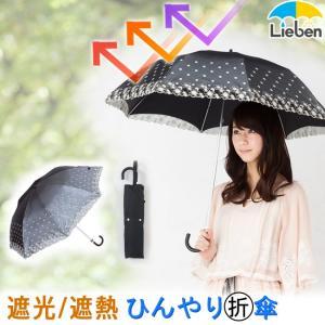 日傘 折りたたみ 晴雨兼用 レディース 遮光 遮熱 UVカッ...