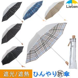 日傘 折りたたみ メンズ レディース 晴雨兼用 UVカット ...