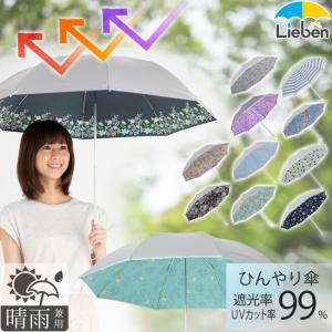 日傘 折りたたみ レディース 晴雨兼用 UVカット 遮熱 遮...