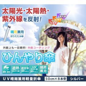 日傘 折りたたみ レディース 晴雨兼用 UVカット 遮熱 遮光 ひんやり傘 LIEBEN-0577|lieben2000|02