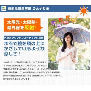 日傘 折りたたみ レディース 晴雨兼用 UVカット 遮熱 遮光 ひんやり傘 LIEBEN-0577|lieben2000|13