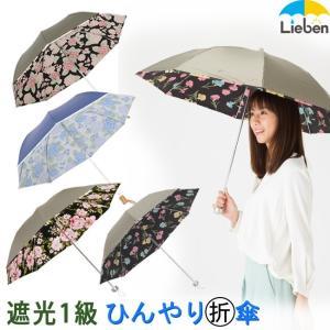 日傘 折りたたみ 晴雨兼用 レディース 遮光1級 遮熱 紫外...