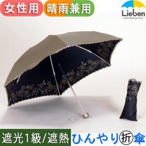 日傘 折りたたみ 晴雨兼用 UV レディース 遮光1級 ひん...