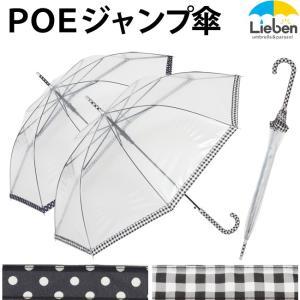 ビニール傘 ワンタッチ 60cm×8本骨 布巻手元 ジャンプ傘 カサ 【LIEBEN-0662】