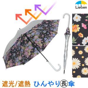 日傘 晴雨兼用 UVカット ジャンプ傘 花柄 LIEBEN-...