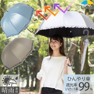 日傘 長傘 晴雨兼用 UVカット 遮光 遮熱 フリル レディース LIEBEN-1415|lieben2000