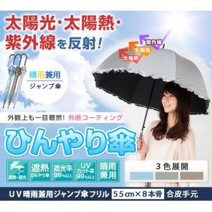 日傘 長傘 晴雨兼用 UVカット 遮光 遮熱 フリル レディース LIEBEN-1415|lieben2000|02