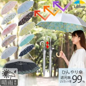 日傘 コンパクト長傘 遮熱 UVカット シルバー 晴雨兼用 50cm×8本骨 ひんやり傘 LIEBE...