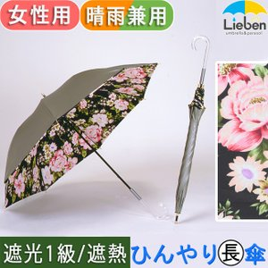 日傘 晴雨兼用 UVカット レディース 遮光1級 LIEBE...