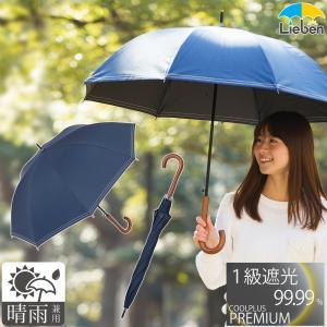 日傘 晴雨兼用 UVカット ジャンプ傘 レディース メンズ ...