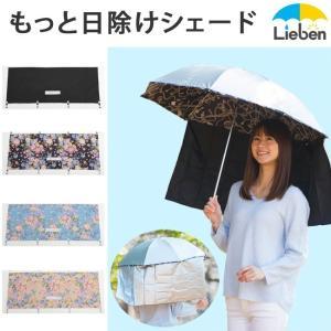 傘用カーテン もっと日除けシェード シルバー UVカット LIEBEN-3587