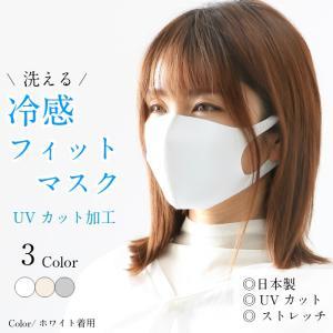 日本製 接触冷感 夏用フィットマスク 洗える UVカット加工 クール 在庫有り ストレッチ おしゃれ おすすめ 痛くない