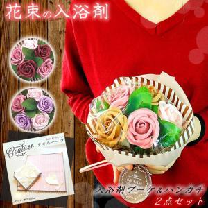 入浴剤 ソープフラワー ハンカチ ギフト  誕生日 花束 ブーケ 退職祝い 結婚祝い 花 バスペタル フレグランス 薔薇の画像