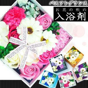母の日 ギフト 花入浴剤 プレゼント退職祝 卒業祝い  ソープフラワー  バラ 花 バスフレグランス...