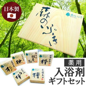 安心の日本製!素敵な薬用入浴剤セット  森のさわやかさと、木のぬくもりがお風呂いっぱいに溶け込んで体...