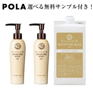 POLA ポーラ アロマエッセゴールド モイスチャーミルク 乳液 詰め替え用 1L