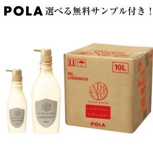 POLA ポーラ エステロワイエ コンディショナー 詰め替え用 10L