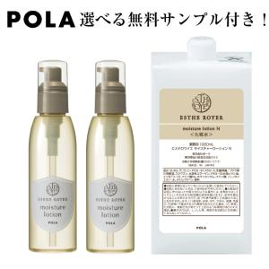 POLA ポーラ エステロワイエ モイスチャーローション 化粧水 詰め替え用 1.000mL