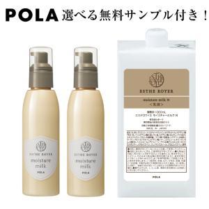 POLA ポーラ エステロワイエ モイスチャーミルク 乳液 詰め替え用 1.000mL