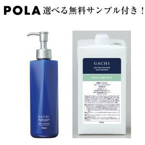 POLA ポーラ GACHI ガチ フェイスケアミルク 乳液 詰め替え用 1L