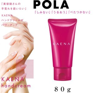 POLA ポーラ KAENA カエナ ハンドクリームW/Oタイプ 80g life-amenity