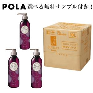 POLA ポーラ ボディソープ ジュイエ オーガニック ノンシリコン 詰め替え用 10L|life-amenity