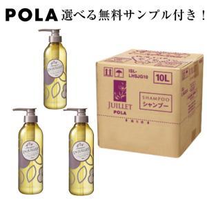 ポーラ シャンプー オーガニック ジュイエ ノンシリコン 業務用詰め替え 10L|life-amenity