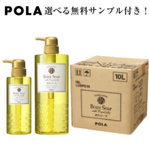 POLA ポーラ シャワーブレイクプラス ボディソープ ノンシリコン 10L|life-amenity