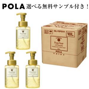 ポーラ シャワーブレイク プラス フォームソープ 洗顔・手洗い・髭剃り兼用 詰め替え用 10L