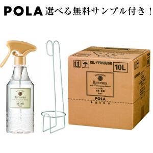 POLA ポーラ シャワーブレイクプラス リフレッシャー 衣類 布製品用消臭剤 10L|life-amenity