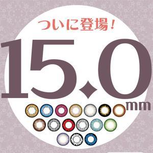 ドクターカラコン 15.0mm 1箱2枚入 【度なし】