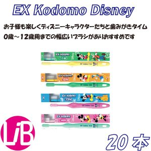 デント EX 子供 ディズニー 20本