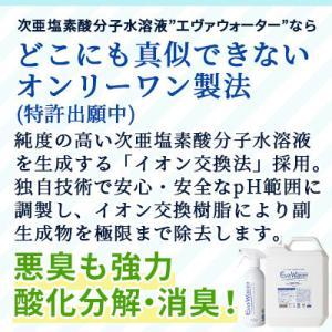 次亜塩素酸水 スプレータイプ エヴァ水 400ml 空気を洗う 空間除菌 消臭|life-direct|05