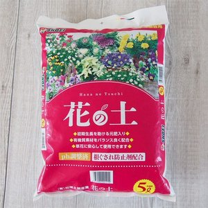 園芸用培養土 花の土 5L 根腐れ防止剤配合 pH調整済|life-eco