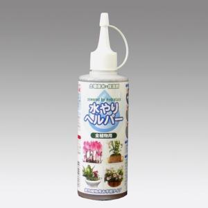 水やり回数半減 水やりヘルパー 200ml お手軽タイプ 植物用土壌保水剤 保湿材|life-eco