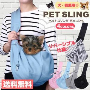 ペットスリング 犬 猫  抱っこ紐 スリング キャリーバッグ 小型 シンプル バッグ