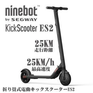 【消耗品も一年保証で安心】ナインボット  セグウェイ キックスクーターES2 Ninebot  Se...