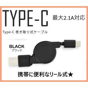 タイプC(Type-C)リール式ケーブル 2.1A充電対応 ブラック 新品 1個から注文可能ですので...
