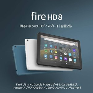 「Fire HD 8 タブレット 16GB」新品未開封品。amazonで現在販売中の第8世代になりま...