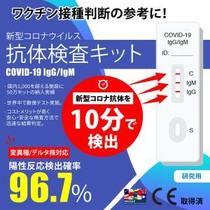 新型コロナウイルスの抗体を10分で検出 抗体検査キット 変異種対応 | 2個以上で994円になる誰で...