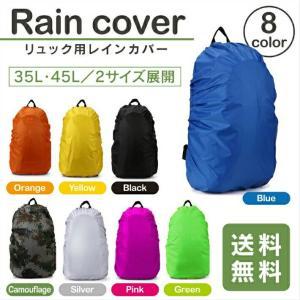 雨よけ リュックカバー レインカバー ザックカバー 選べる8色