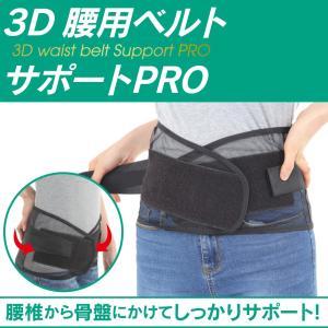 腰痛ベルト コルセット 3DサポートベルトPRO 腰用 ベルト 腰サポーター 骨盤ベルト|life-mart