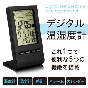 デジタル温湿度計 室外 室内温度計 温度計 湿度計 時計 アラーム 置き時計