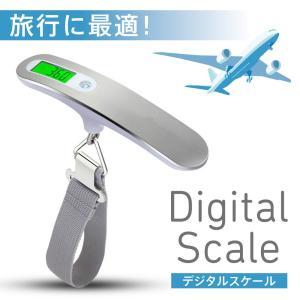 携帯式デジタル スケール 【忘れ物防止リスト付】 スーツケース 計量 計り はかり ラゲッジチェッカー 旅行 最大50kgまで ステンレス仕上げ