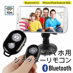 スマホ Bluetooth リモコンシャッター iPhone7 iPhone7Plus iPhone SE iPhone6 Android 対応 リモコン 自撮り 自撮り棒 iPhone カメラシャッター セルカ棒|life-mart