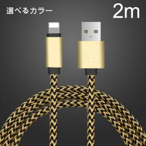 ライトニング ケーブル iPhone充電ケーブル 2m 高耐久ナイロンケーブル iPhoneコード (iPhone 7 iPhone7 Plus iPhone6S iPhone 6S plus などに)|life-mart