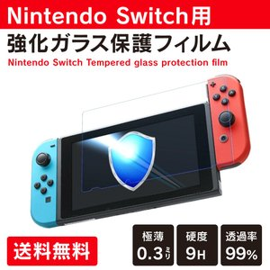 Nintendo Switch 保護フィルム 任天堂 スイッチ ガラス フィルム 強化保護ガラス クリスタル透明度 9H硬度 life-mart